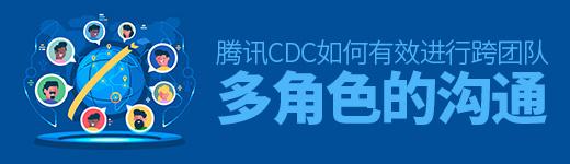 腾讯CDC:如何有效进行跨团队、多角色的沟通? - 优设-UISDC