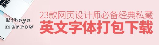 打包下载!23款网页设计师必备经典私藏英文字体 - 优设网 - UISDC