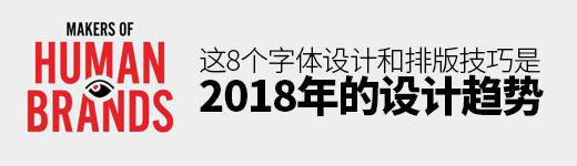 这8个字体设计和排版技巧,是2018年的设计趋势 - 优设网 - UISDC