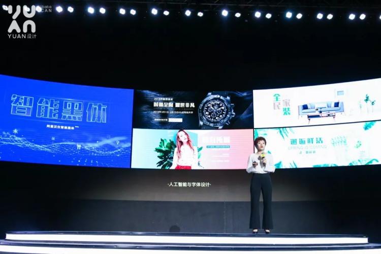 2018 UCAN 大会官方全纪录!人工智能和新零售环境下的设计产业升级