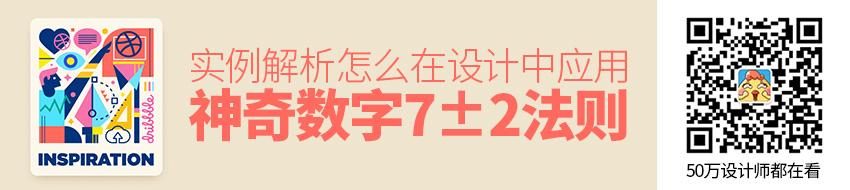 实例解析「神奇数字7±2法则」在设计中的应用