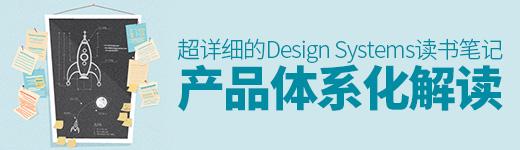 超详细的《Design Systems》读书笔记 - 优设网 - UISDC