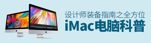 设计师装备指南之 iMac 电脑全方位科普篇 - 优设网 - UISDC