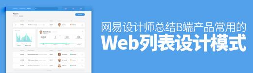 网易设计师:B端产品常用Web 列表设计模式总结 - 优设网 - UISDC