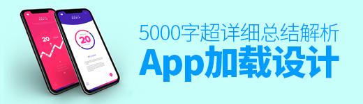 5000字,超详细总结App加载设计 - 优设网 - UISDC