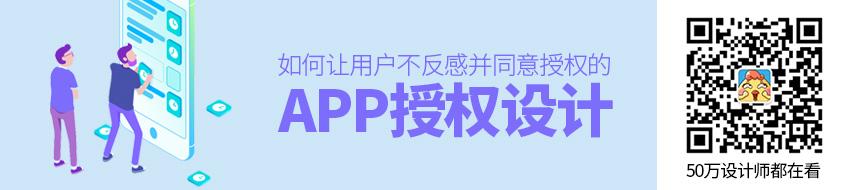 APP授权设计:如何让用户不反感并同意授权
