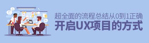 超全面!从0到1正确开启UX项目的方式 - 优设网 - UISDC