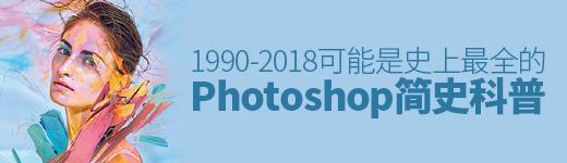1990-2018,可能是最全的 Photoshop 简史科普 - 优设-UISDC