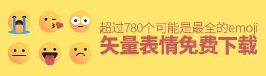 超过780个!可能是最全的 emoji 矢量表情免费打包下载! - 优设-UISDC