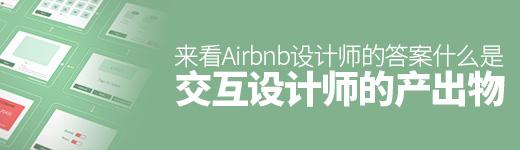 交互设计师的产出物是什么? 来看Airbnb 设计师的答案! - 优设-UISDC