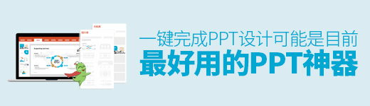 一键完成 PPT 设计!可能是目前最好用的 PPT 神器! - 优设网 - UISDC