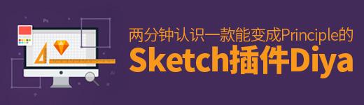 两分钟认识一款把 Sketch 变成 Principle 的插件:Diya - 优设-UISDC