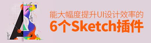 6个能大幅度提升 UI 设计效率的 Sketch 插件 - 优设-UISDC