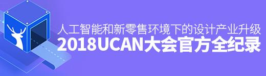 2018 UCAN 大会官方全纪录!人工智能和新零售环境下的设计产业升级 - 优设网 - UISDC