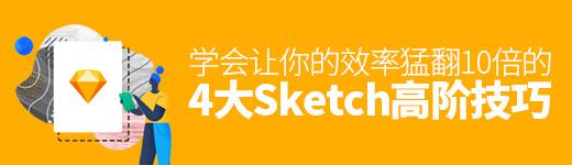 学会这4大Sketch 高阶技巧,让你的效率猛翻10倍! - 优设网 - UISDC