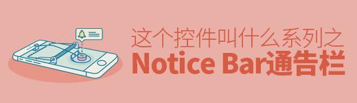 「这个控件叫什么」系列之Notice Bar/通告栏 - www.looksinfo.com网 - UISDC