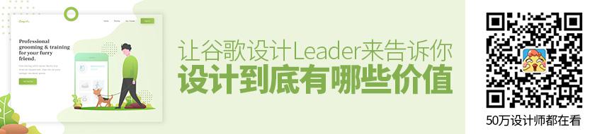 设计到底有哪些价值?让谷歌设计Leader 来告诉你!