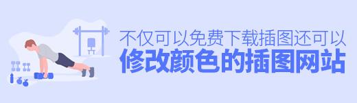这个网站不仅有免费的插图下载,还可以修改颜色! - 优设-UISDC
