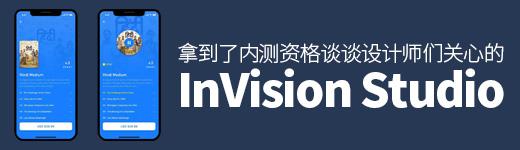 我们拿到了InVision Studio 的内测资格,设计师们关心的都在这里 - 优设网 - UISDC