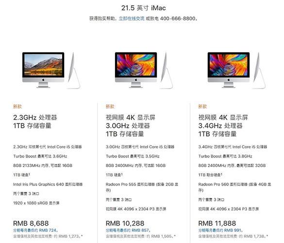 设计师装备指南之 iMac 电脑全方位科普篇