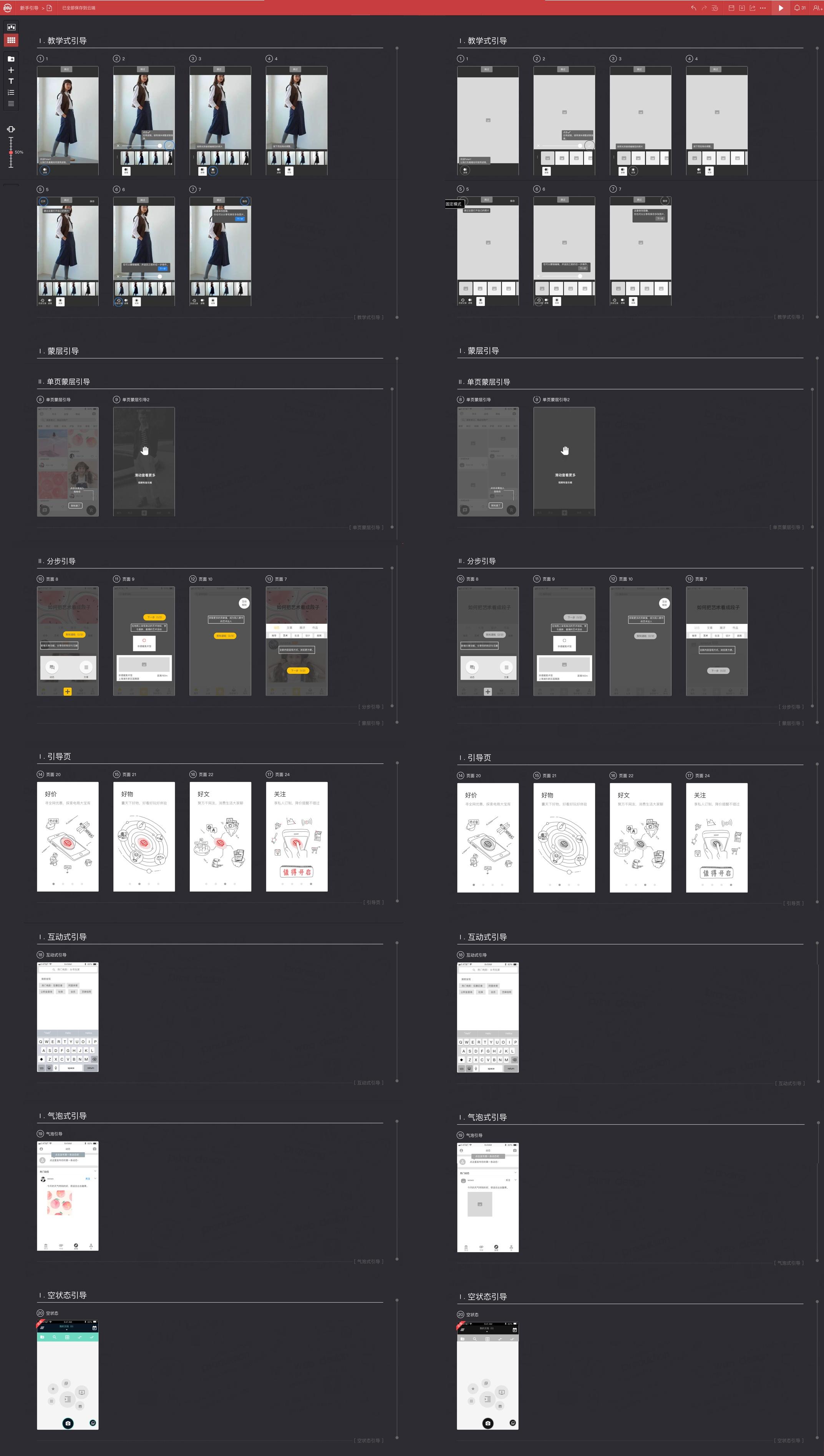 8种引导方式,7个设计要点,让你全面了解新手引导!