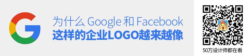 为什么Google和Facebook这样的企业LOGO越来越像?