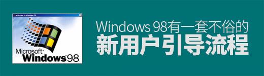 20年前的Windows 98,有一套不俗的新用户引导流程 - 优设网 - UISDC