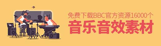 BBC官方资源!16000 个音效素材免费下载! - 优设网 - UISDC
