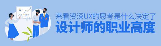 什么决定了设计师的职业高度?来看资深UX的思考! - 优设网 - UISDC
