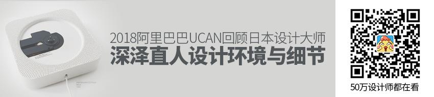 2018 阿里巴巴 UCAN 回顾!日本设计大师深泽直人:「设计环境与细节」