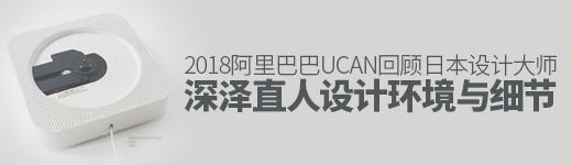 2018 阿里巴巴 UCAN 回顾!日本设计大师深泽直人:「设计环境与细节」 - 优设网 - UISDC