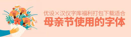 优设×汉仪字库:适合母亲节使用的中文字体打包下载(个人非商用) - 优设网 - UISDC