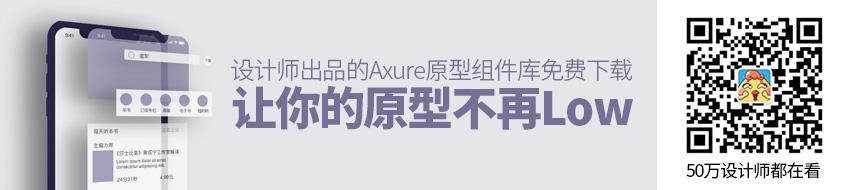 让你的原型不再Low!这个设计师出品的 Axure 原型组件库现在免费下载