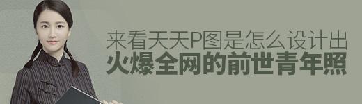 """火爆全网的天天P图""""前世青年照""""是怎么设计出来的? - 优设网 - UISDC"""