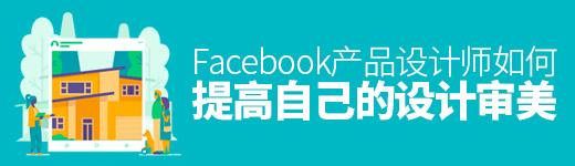 Facebook 产品设计师:如何提高自己的设计审美? - 优设-UISDC