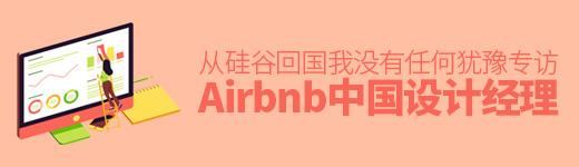 「从硅谷回国,我没有任何犹豫」: 专访 Airbnb 中国设计经理 Vivian Wang - 优设网 - UISDC