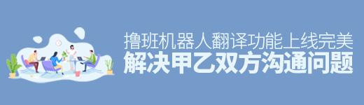 """""""撸班""""机器人翻译功能上线,完美解决甲乙双方沟通问题! - 优设-UISDC"""