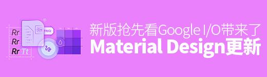 新版抢先看!Material Design 的7个重大更新 - 优设-UISDC