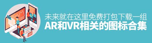 未来就在这里! 一组AR 和VR 相关的图标合集免费打包下载 - 优设网 - UISDC