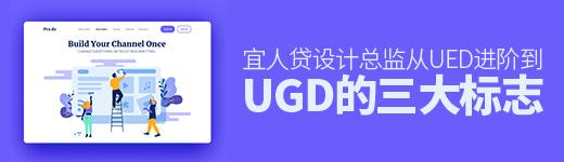 UED - 优设网 - UISDC