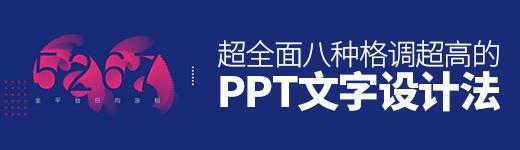 超全面!八种格调超高的PPT文字设计法! - 优设网 - UISDC
