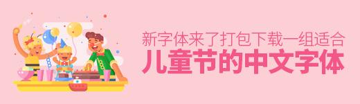 新字体来了!一组适合儿童节的中文字体打包下载(个人非商用) - 优设网 - UISDC