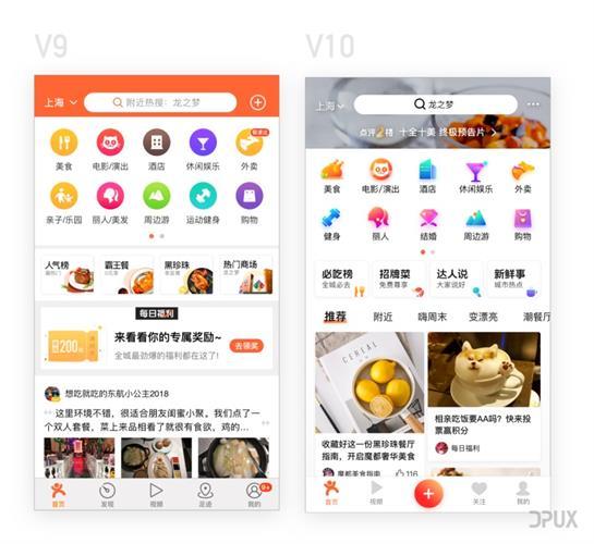 长文揭秘!全新的大众点评V10版本是如何做品牌升级的?