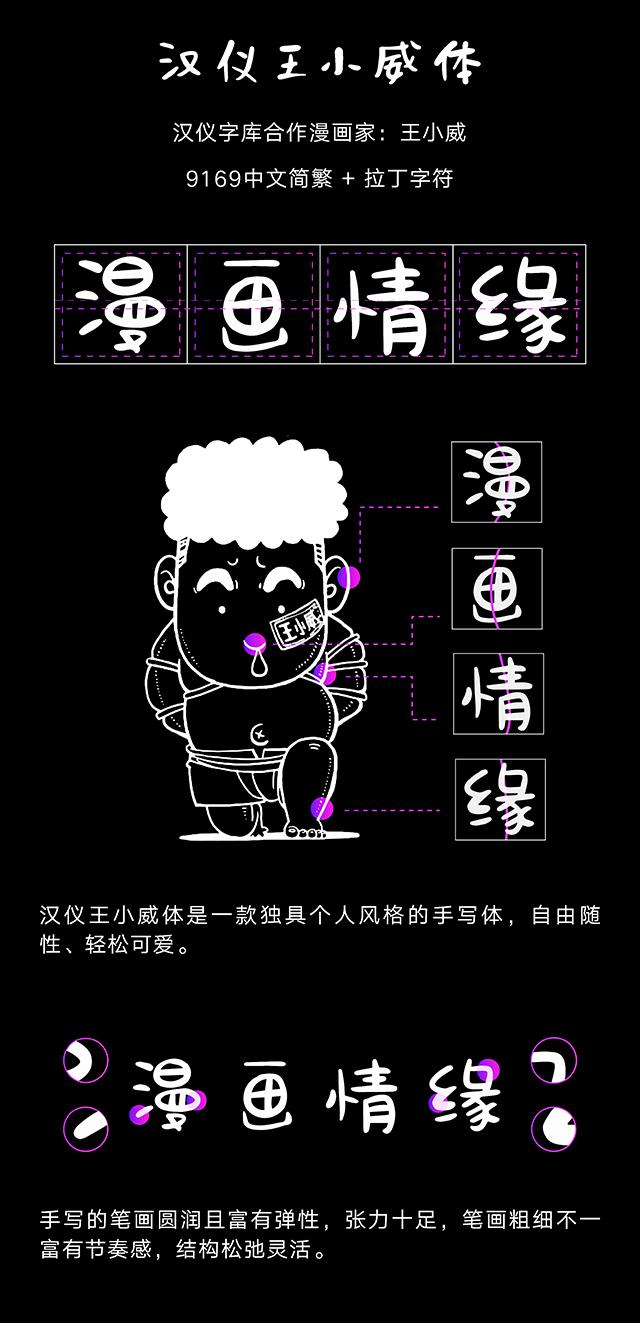 新字体来了!一组适合儿童节的中文字体打包下载(个人非商用)