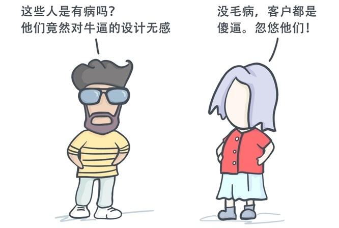 10个小插画,告诉你好设计师和差设计师的区别