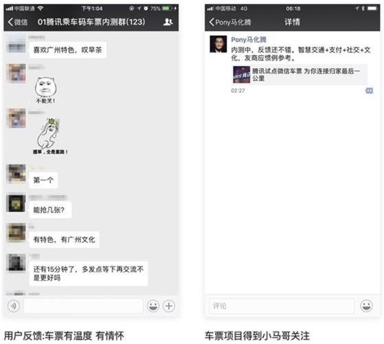 对话腾讯设计师:微信车票背后的设计故事