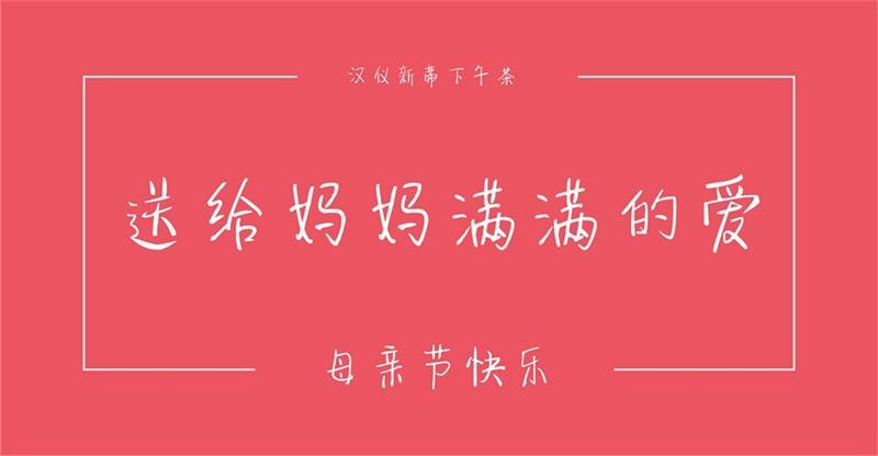 优设×汉仪字库:适合母亲节使用的中文字体打包下载(个人非商用)