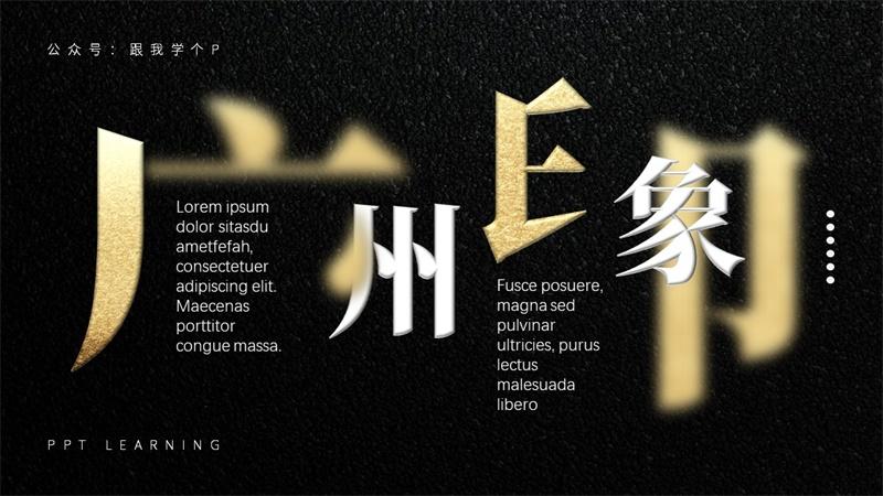 超全面!八种格调超高的PPT文字设计法!