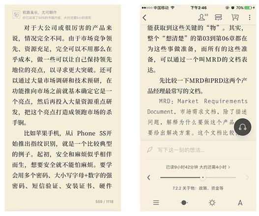 超过5000字的产品笔记,揭秘微信读书是如何让人上瘾的!