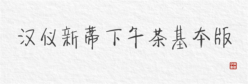 优设福利!19款汉仪新蒂字体免费打包下载(个人非商用)